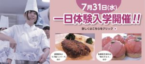7月31日(水)函館短期大学調理製菓専門学校2019年度第3回体験入学のお知らせ